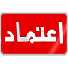 Channel logo Aitmad TV