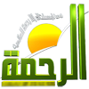 Channel logo Al Rahma TV