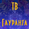 Channel logo ТВ Гауранга