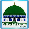 Madani Channel Bangla