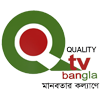 Quality TV Bangla